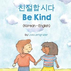 Be Kind (korean-english)