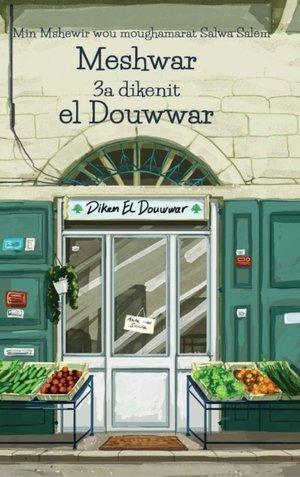 Meshwar 3a Dikenit El Douwwar