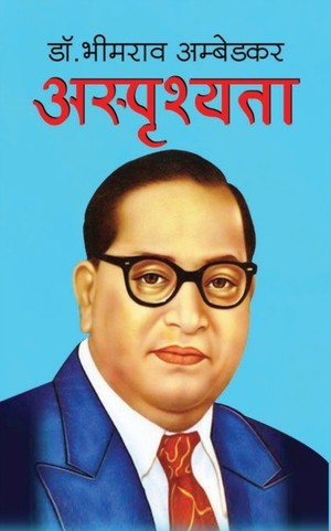 Asprisyata अस्पृश्यता (hindi Edition)