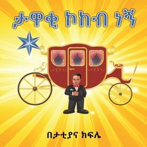 ታዋቂ ኮከብ ነኝ ( I Am A Star)