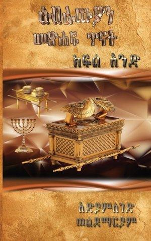 Hebrews 1-4, Volume 1