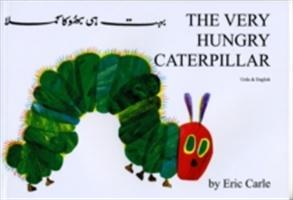 Very Hungry Caterpillar (urdu & English)