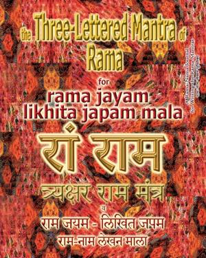 Three Lettered Mantra Of Rama, For Rama Jayam - Likhita Japam Mala