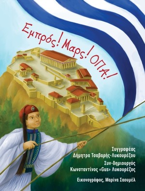 Ready, Set, Opa! (greek Translation)