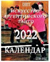 Книга - Календар 2022