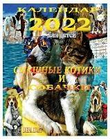 Календар 2022. Смешные Котики и Собачки