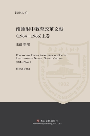 Educational Reform Archives Of The School Affiliated With Nanjing Normal College (1964-1966) I