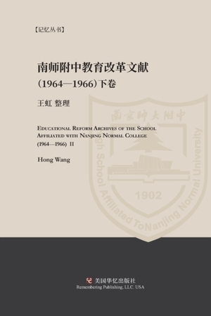 Educational Reform Archives Of The School Affiliated With Nanjing Normal College (1964-1966) Ii