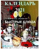 Календар 2021. Быстрые Блюда.