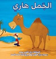 الجمل هاري (harry The Camel)