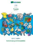 BABADADA, Bengali (in bengali script) - Tswana, visual dictionary (in bengali script) - bukantswe ya ditshwantsho