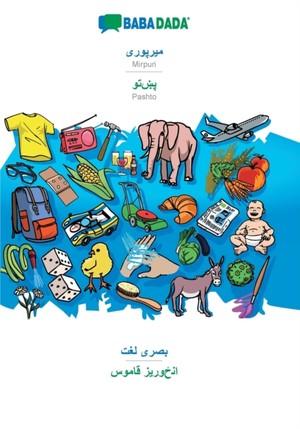 BABADADA, Mirpuri (in arabic script) - Pashto (in arabic script), visual dictionary (in arabic script) - visual dictionary (in arabic script)