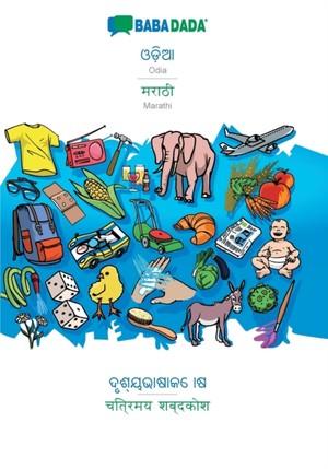 Babadada Gmbh: BABADADA, Odia (in odia script) - Marathi (in