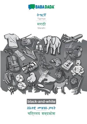 Babadada Gmbh: BABADADA black-and-white, Tigrinya (in ge'ez