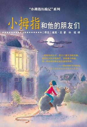 Pinky and his friends (chinese edition)
