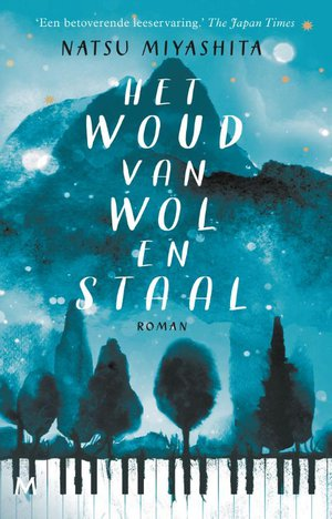 Het woud van wol en staal