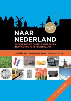 Naar Nederland Nederland - Oekraiens