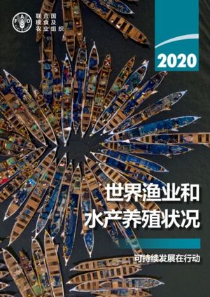 The State Of World Fisheries And Aquaculture 2020 (chinese Edition)