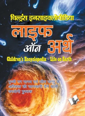 Children's Encyclopedia - Life Of Earth