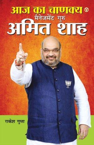 Aaj Ka Chanakya Management Guru Amit Shah (आज À¤•à¤¾ À¤šà¤¾à¤£à¤•à¤¯ À¤®à¤¨à¤œà¤®à¤ÿ À¤—र À¤…मित À¤¶à¤¾à¤¹)