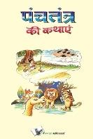 Learn Hindi Through Marathi