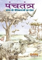 Learn Hindi Through Oriya