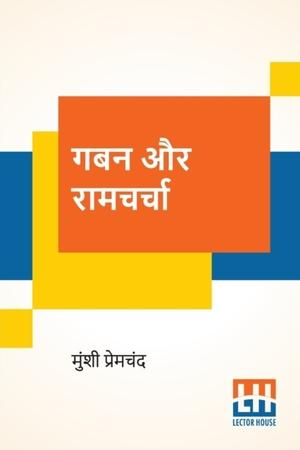 Gaban Aur Ramcharcha