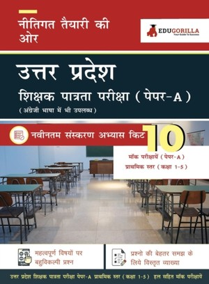 UPTET Paper 1 2021 Exam | 10 Full-length Mock Tests (Solved) in Hindi | Latest Edition Uttar Pradesh Teacher Eligibility Test Book as per Syllabus