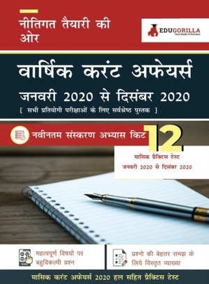 All Current Affairs of 2020 | Covers January to December 2020 CA for Competitive Exams | MCQ in Hindi by EduGorilla