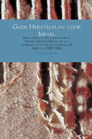 Gods Herstelplan voor Israel