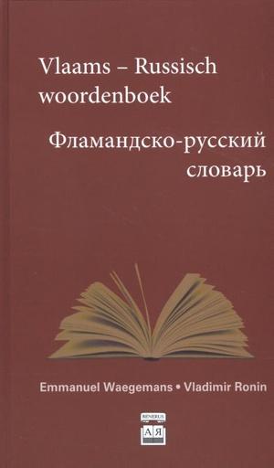Vlaams-Russisch woordenboek / Flamansko-roesski slovar