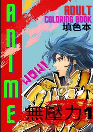 VOLWASSENEN ANIME KLEURBOEK : NO STRESS ANIME VOL.1