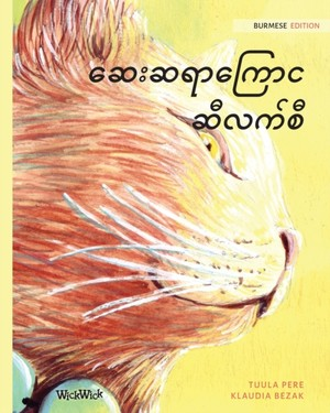 The Healer Cat (burmese)